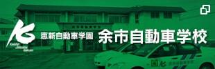 恵新自動車学園 余市自動車学校