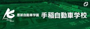 恵新自動車学園 手稲自動車学校