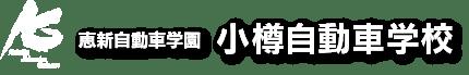恵新自動車学園 小樽自動車学校